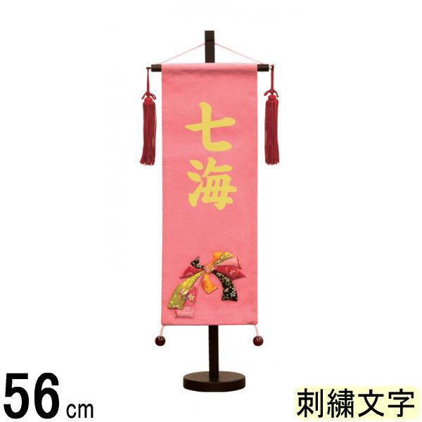 名前旗 村上 ちりめん (ピンク) 特中 のしめピンク ●刺しゅう名入 139099035