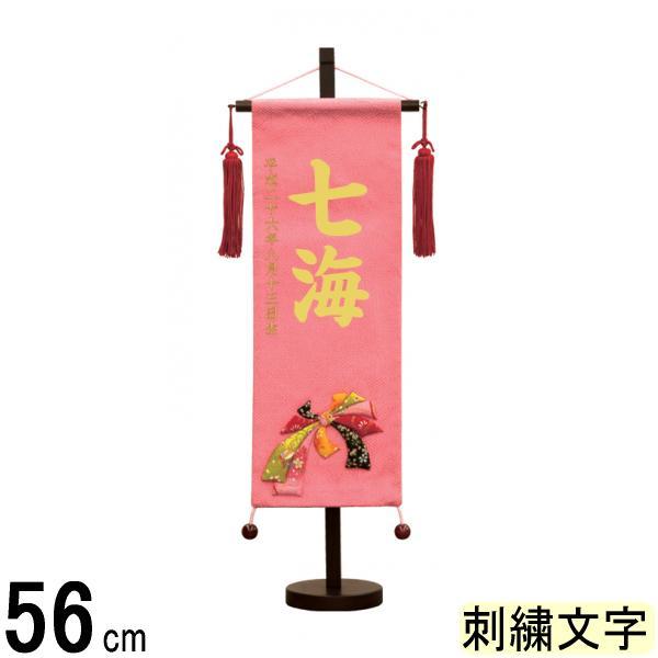 ●誕生日刺しゅう 特中 のしめピンク ちりめん 名前旗 村上 139099036 (ピンク)