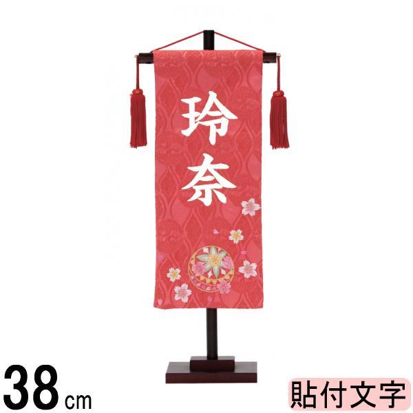 名前旗 村上 名物裂 小 まり桜 ●白貼付 139099041