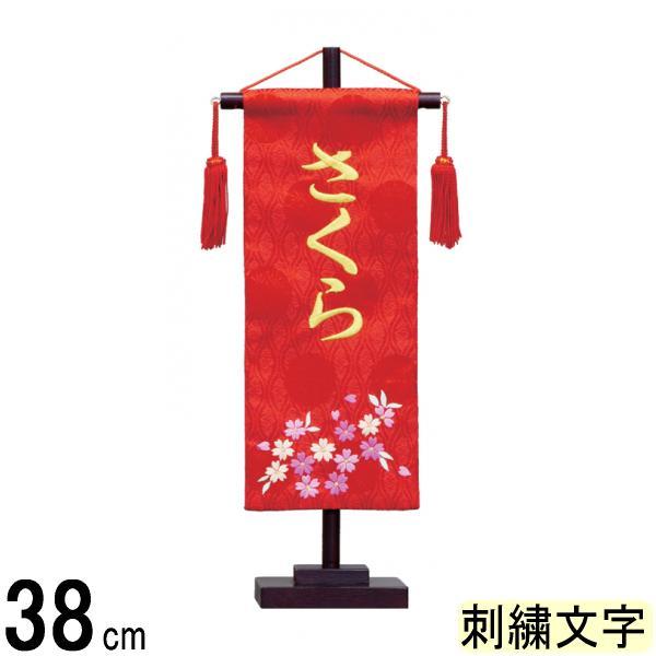 名前旗 139099047 村上 名物裂 小 ●刺しゅう名入 刺しゅう柄さくら