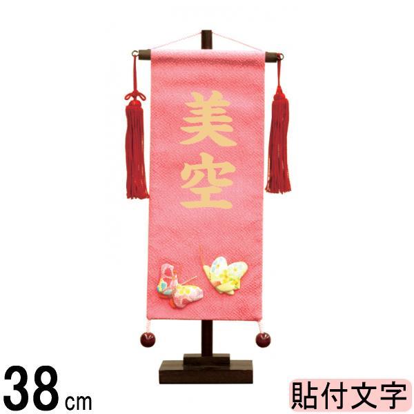 名前旗 村上 ちりめん (ピンク) 小 蝶ピンク ●金貼付 139099050