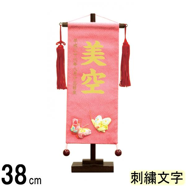 名前旗 村上 ちりめん (ピンク) 小 蝶ピンク ●誕生日刺しゅう 139099052