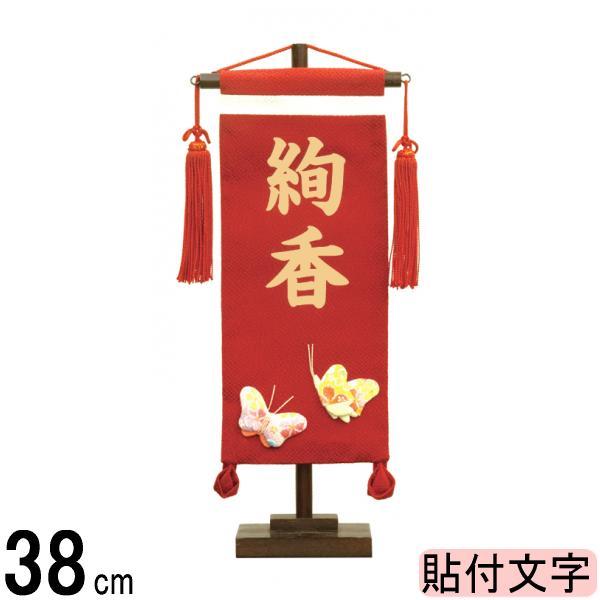 名前旗 村上 ちりめん (赤) 小 蝶赤 ●金貼付 139099054