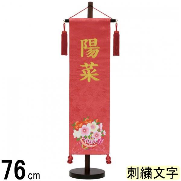 名前旗 村上 名物裂 中 鞠と花 刺繍柄 ピンク 刺繍名入 139099090