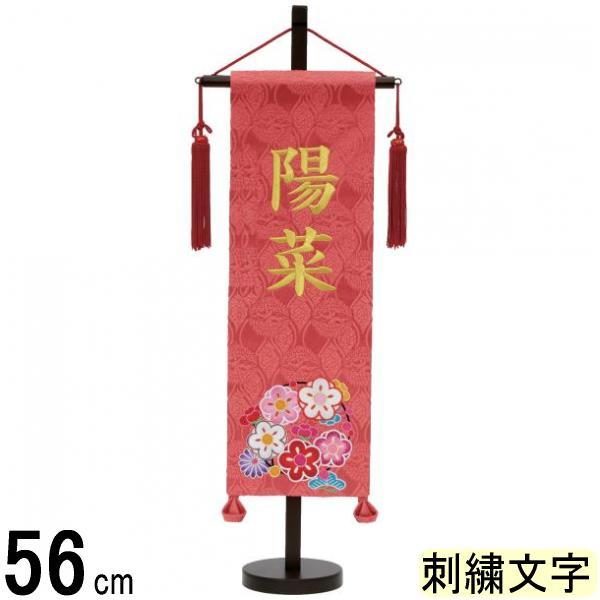 名前旗 村上 名物裂 特中 花輪 刺繍柄 ピンク 刺繍名入 139099094