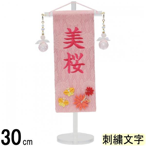 名前旗 村上 名物裂 特小 蝶摘み華 桃 刺繍名入 139099102