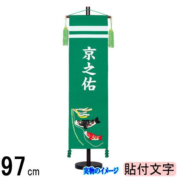 名前旗 村上 ちりめん (緑) 大 鯉幟 ●白貼付 139099501