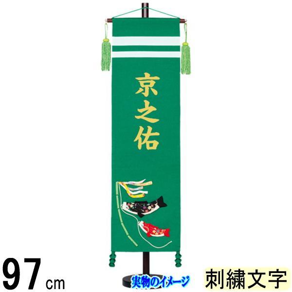 名前旗 村上 ちりめん (緑) 大 鯉幟 ●刺しゅう名入 139099503