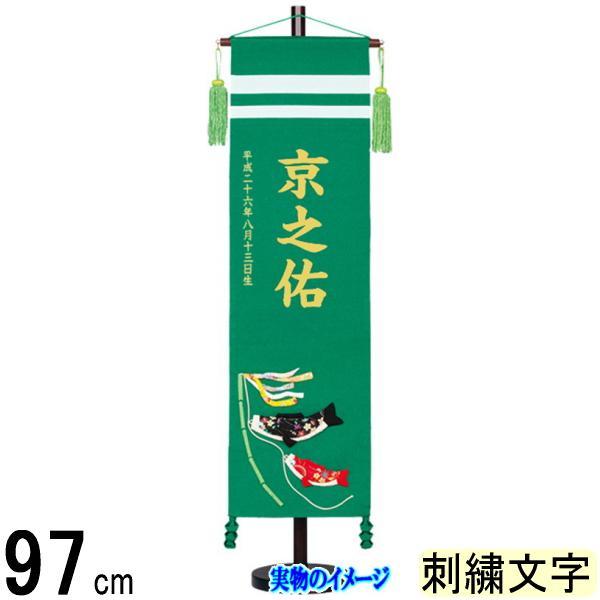 名前旗 村上 ちりめん (緑) 大 鯉幟 ●誕生日刺しゅう 139099504