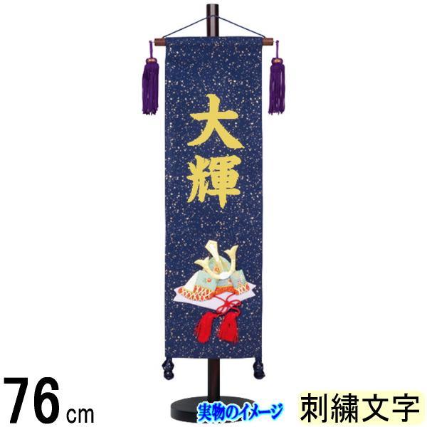 名前旗 村上 金襴 (紺色) 中 兜 ●刺しゅう名入 139099507