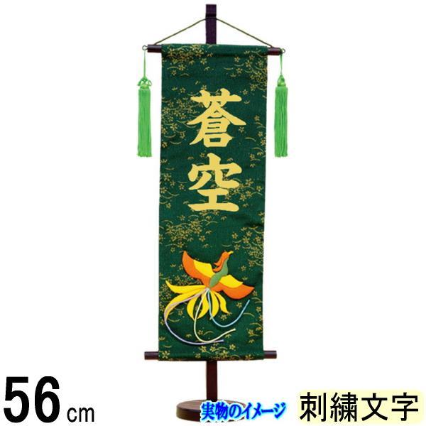 名前旗 村上 金彩ちりめん (深緑) 特中 鳳凰 ●刺しゅう名入 139099523