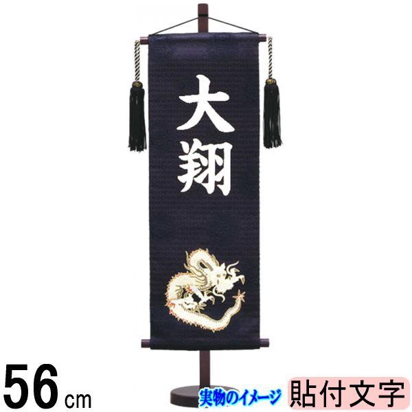 名前旗 村上 名物裂 (黒色) 特中 金龍 ●白貼付 139099525