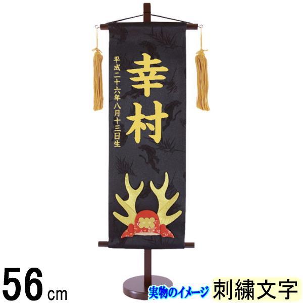 139099544 特中 ●誕生日刺しゅう 村上 特織 真田幸村 (黒色) 名前旗