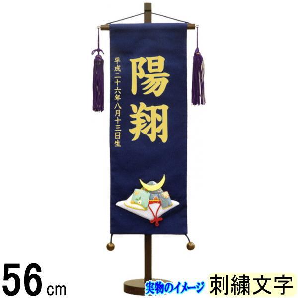 名前旗 村上 ちりめん (紺色) 特中 兜 ●誕生日刺しゅう 139099548