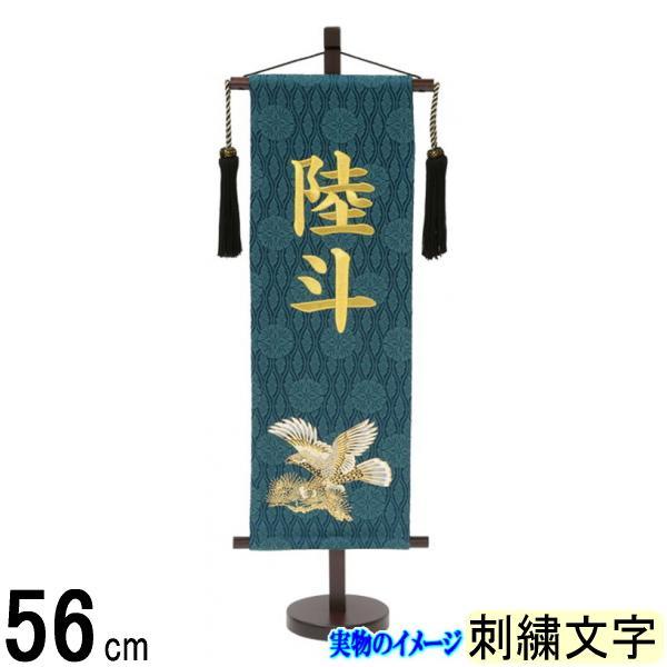 名前旗 村上 名物裂 (青緑) 特中 金彩鷹 ●刺しゅう名入 139099551