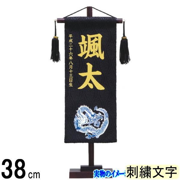 名前旗 村上 名物裂 (黒色) 小 青龍 ●誕生日刺しゅう 139099560