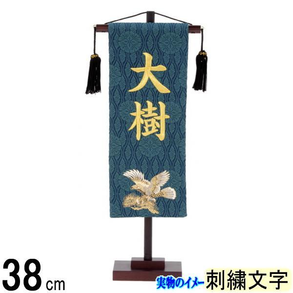 名前旗 村上 名物裂 (青緑) 小 金彩鷹 ●刺しゅう名入 139099563
