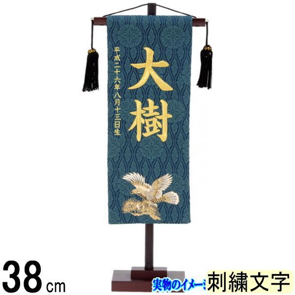 名前旗 村上 名物裂 (青緑) 小 金彩鷹 ●誕生日刺しゅう 139099564