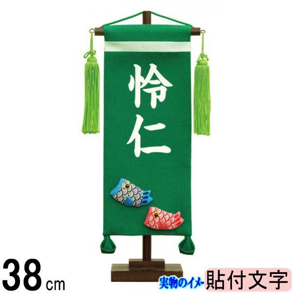 名前旗 村上 ちりめん (緑) 小 鯉幟 ●白貼付 139099565