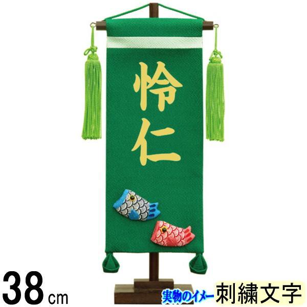 名前旗 村上 ちりめん (緑) 小 鯉幟 ●刺しゅう名入 139099567