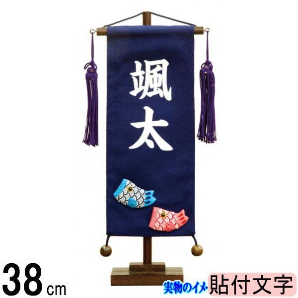 名前旗 村上 ちりめん (紺色) 小 鯉幟 ●白貼付 139099577