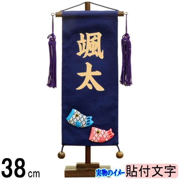 名前旗 村上 ちりめん (紺色) 小 鯉幟 ●金貼付 139099578