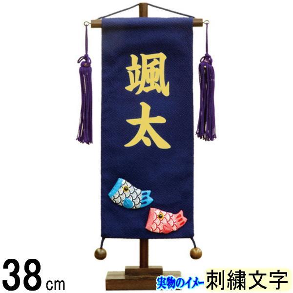 名前旗 村上 ちりめん (紺色) 小 鯉幟 ●刺しゅう名入 139099579