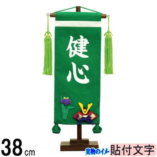 名前旗 村上 ちりめん (緑) 小 菖蒲兜 ●白貼付 139099581