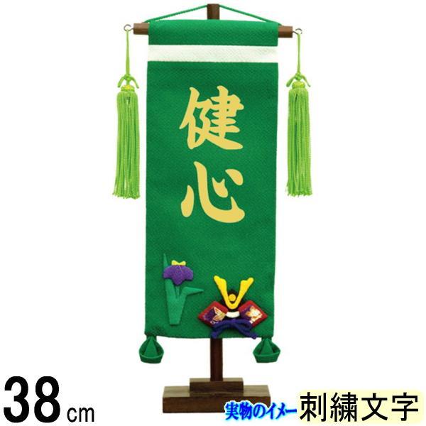 名前旗 村上 ちりめん (緑) 小 菖蒲兜 ●刺しゅう名入 139099583