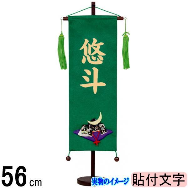 名前旗 村上 ちりめん (緑) 特中 兜 ●金貼付 139099586