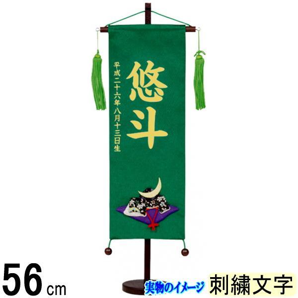 名前旗 村上 ちりめん (緑) 特中 兜 ●誕生日刺しゅう 139099588