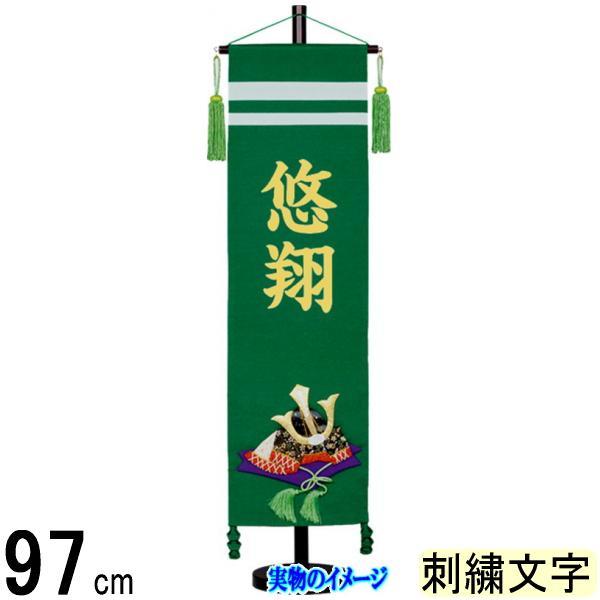 名前旗 村上 ちりめん (緑) 大 兜 ●刺しゅう名入 139099591