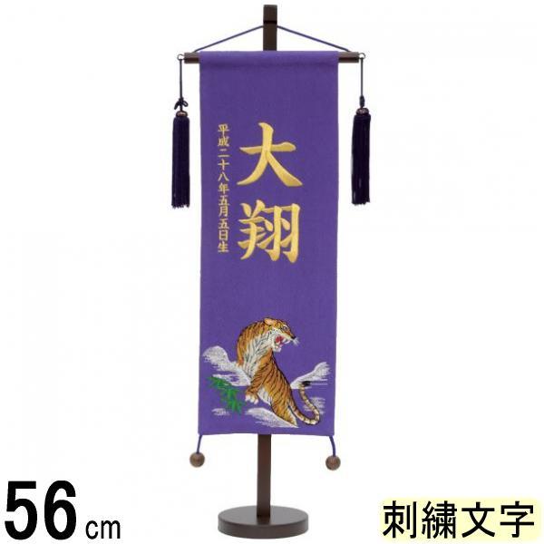 名前旗 村上 ちりめん 特中 猛虎 紫 誕生日刺繍 139099600