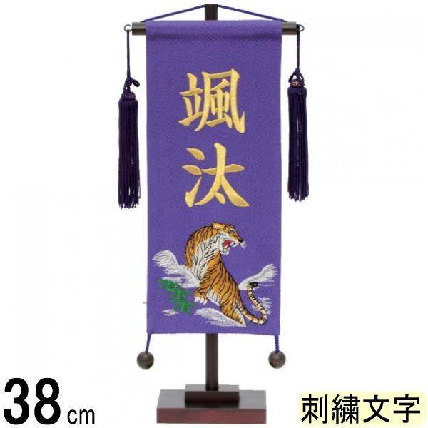 名前旗 村上 ちりめん 小 猛虎 紫 刺繍名入 139099603