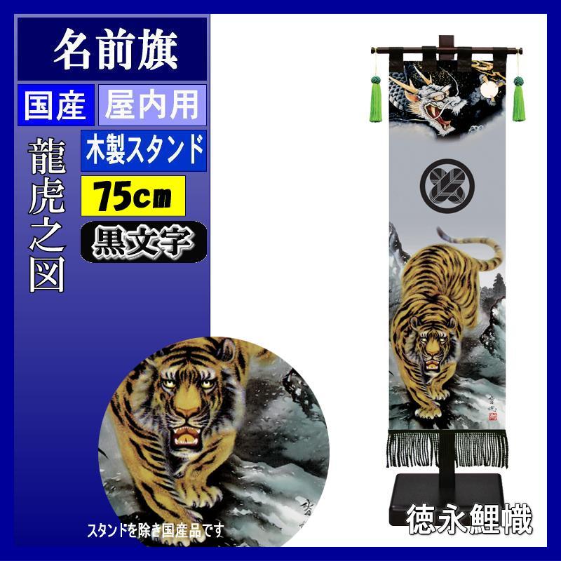 名前旗 徳永 室内幟旗飾りセット 龍虎之図 中 名入れ代込み 141016008