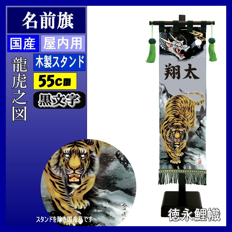 名前旗 徳永 室内幟旗飾りセット 龍虎之図 小 名入れ代込み 141016009