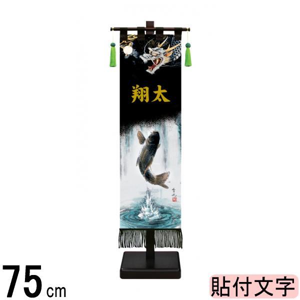 名前旗 徳永 黒染め室内幟旗飾りセット 登龍門 中 名入れ代込み 141016005
