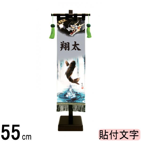 名前旗 徳永 室内幟旗飾りセット 登龍門 小 名入れ代込み 141016012