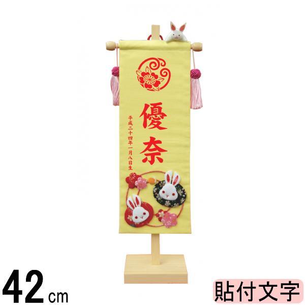 ひな人形 桃の節句 日本メーカー新品 女の子 初節句 命名旗 名いれ 出産祝い 名前旗 徳永 押絵名前旗飾り 141016014 オリジナル 小 花うさぎ