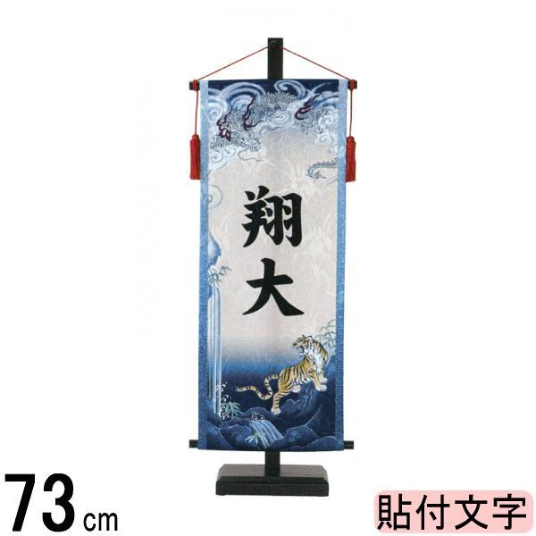 名前旗 ワタナベ 座敷命名旗 端午の節句 龍虎セット 小 140972012
