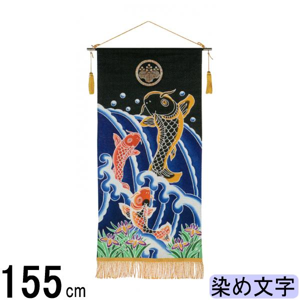 名前旗 ワタナベ 手描き本染タペストリー 鯉の滝のぼり 小 140972021