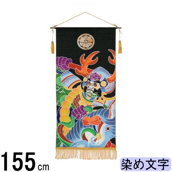 名前旗 ワタナベ 手描き本染タペストリー 武者絵 小 140972022