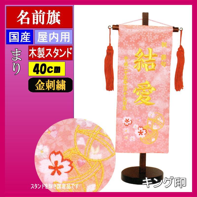 名前旗 山本 刺繍 まり 小 ピンク 金刺繍文字 140965013