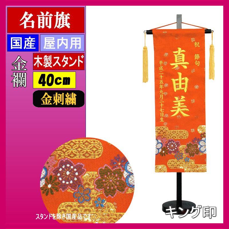 名前旗 山本 刺繍 金襴 小 赤 金刺繍文字 140965019