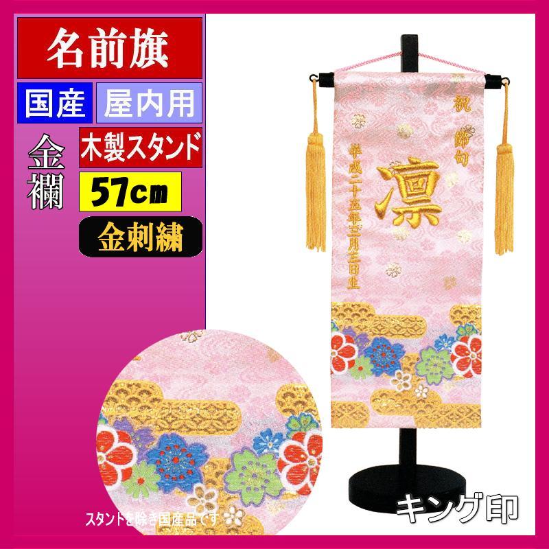 名前旗 山本 刺繍 金襴 特中 ピンク 金刺繍文字 140965020