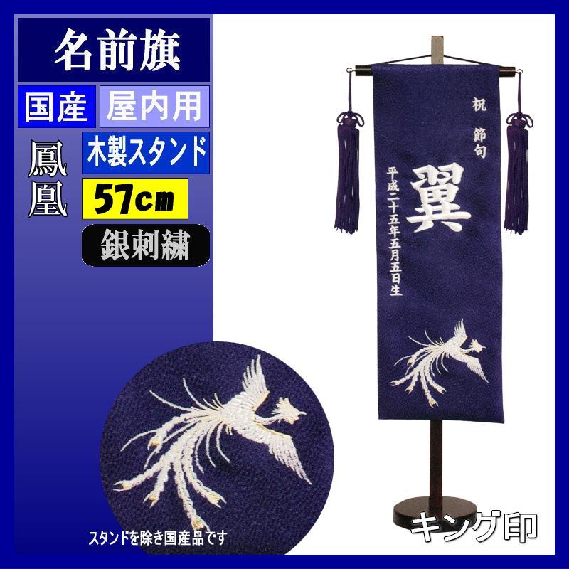 名前旗 山本 刺繍 鳳凰 特中 紺 銀刺繍文字 140965023
