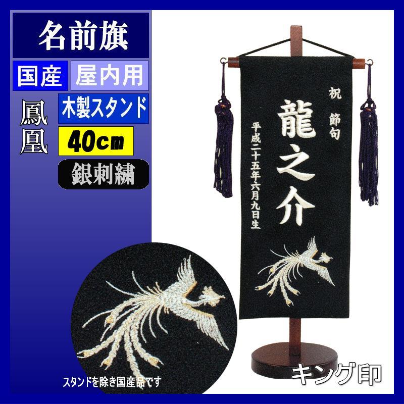 名前旗 山本 刺繍 鳳凰 小 黒 銀刺繍文字 140965024