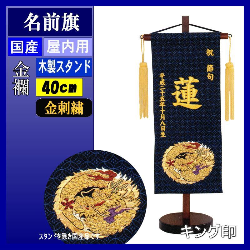 名前旗 山本 刺繍 金襴 小 紺 金刺繍文字 140965028