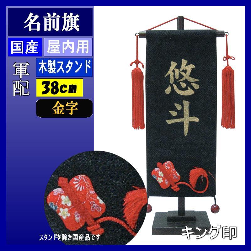 名前旗 山本 刺繍 軍配 金貼付文字 140965029