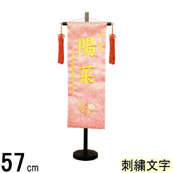 名前旗 山本 刺繍 奏 特中 ピンク 金刺繍文字 140965016